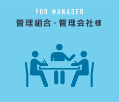 FOR MANAGER|管理組合・管理会社様