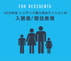 FOR RESIDENTS|UCOM光 レジデンス導入済みマンションの入居者/居住者様